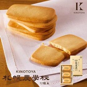 【12枚入×2箱】札幌農学校 北海道土産 きのとや