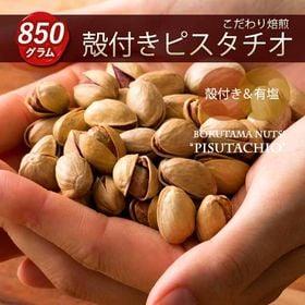 【850g】素焼き殻付きピスタチオ