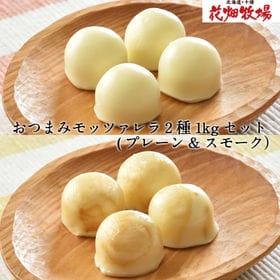 花畑牧場 おつまみモッツァレチーズ1kgセット(プレーン50...
