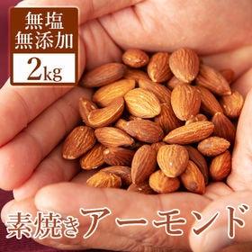 【2kg】無塩・素焼きアーモンド ダブルチェックで良質な粒の...