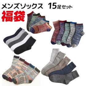 【15足セット 】メンズ ソックス 靴下 色柄お任せ 無地 ...