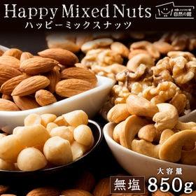 【850g】4種類配合ミックスナッツ[無塩]