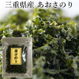 【25g】三重県産 あおさのり(アオサ海苔) チャック付袋入