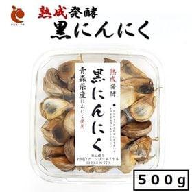 【500g】東京藤トの青森県産熟成黒にんにく