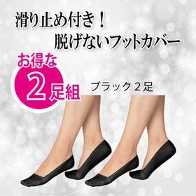 2足組【22-25センチ/ブラック2足】美フットカバー