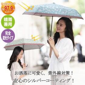 【花柄グリーン】晴雨兼用UVカットシルバーコートコンパクト傘 | 晴雨兼用コンパクト傘。シルバーコーティングで紫外線カット!
