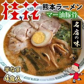 【4食】桂花ラーメン 黒マー油 熊本豚骨
