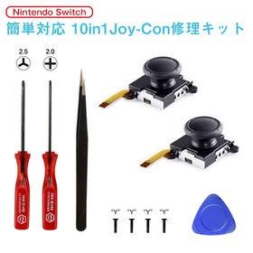 ニンテンドースイッチ JOY-CON スティック 修理交換用...