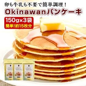 【150g×3袋】水だけで簡単!美味しい「沖縄パンケーキミッ...