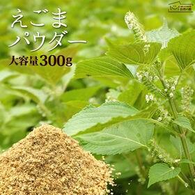 【300g】えごまパウダー