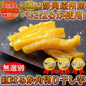【無選別500g】紅はるか角切り干し芋