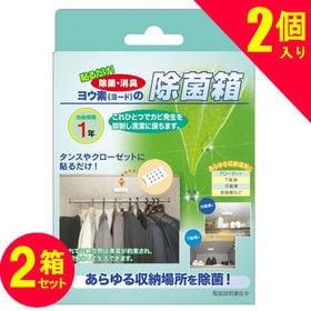 【2個入り×2箱】ヨウ素(ヨ-ド) の 除菌箱