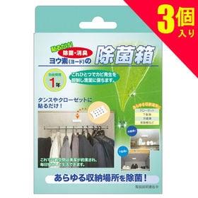 【3個入り×1箱】ヨウ素(ヨ-ド) の 除菌箱