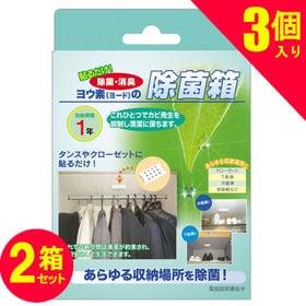 【3個入り×2箱】ヨウ素(ヨ-ド) の 除菌箱