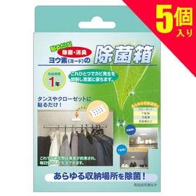 【5個入り×1箱】ヨウ素(ヨ-ド) の 除菌箱