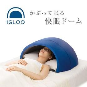 かぶって眠る快眠ドーム IGLOO A
