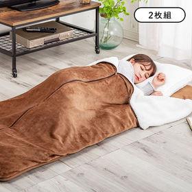 【ブラウン2枚組】もこもこ毛布付き ごろ寝長座布団