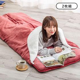 【ワイン2枚組】もこもこ毛布付き ごろ寝長座布団