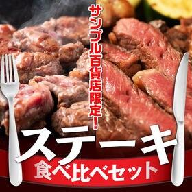 【計1kg】サンプル百貨店限定!!ステーキ食べ比べ