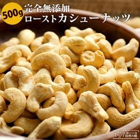 【500g】ローストカシューナッツ