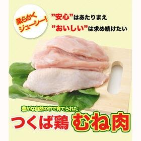 【4kg(2kg2パックでの発送)】つくば鶏 むね肉 (茨城...