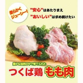 【4kg(2kg2パックでの発送)】つくば鶏 鶏もも肉 (茨...