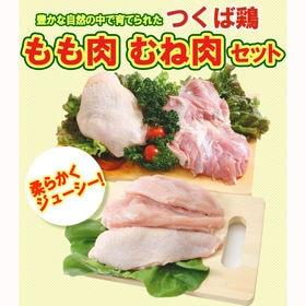 【合計4kg】つくば鶏 鶏もも肉 むね肉セット(もも肉2kg...