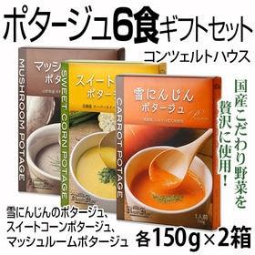 【150g×6箱】ポタージュ6食ギフトセット(雪にんじん&ス...