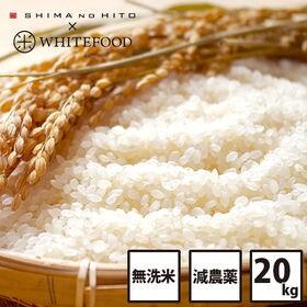 【20kg】北海道産 ななつぼし 無洗米 特Aランク お米