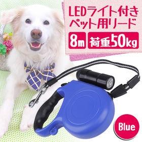 LEDペット用リード8m【ブルー】