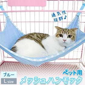 【ブルー】ペットメッシュハンモックL
