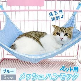 【ブルー】ペットメッシュハンモックS