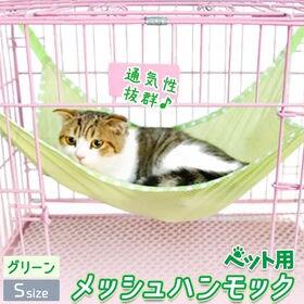 【グリーン】ペットメッシュハンモックS