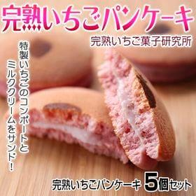 【5個入】完熟いちごパンケーキ 完熟いちご菓子研究所