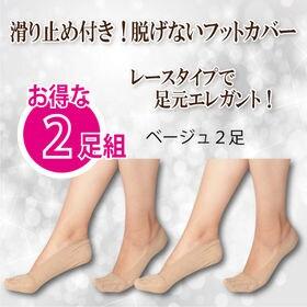 2足組【22-25センチ/ベージュ2足】美フットレースカバー