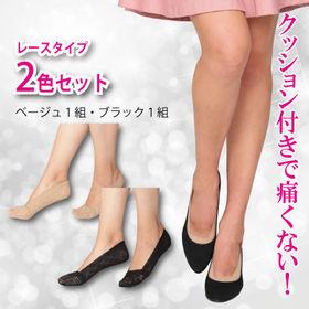2足組【22-25センチ/ブラック1足・ベージュ1足】美フッ...