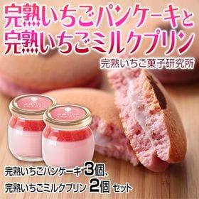 【計5個入】完熟いちごパンケーキと完熟いちごミルクプリンのセ...