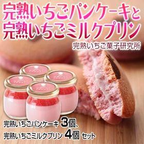 【計7個】完熟いちごパンケーキと完熟いちごミルクプリンのセッ...