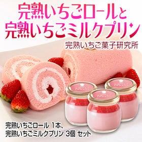 【1本】完熟いちごロール【3個】完熟いちごミルクプリン 完熟...