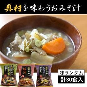 【30食セット】具材を味わうフリーズドライみそ汁(※味は店長...