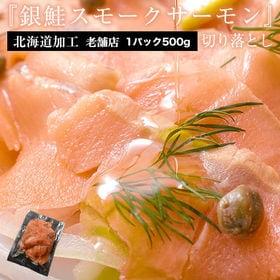 【500g】老舗有名店の銀鮭スモークサーモン 切り落とし