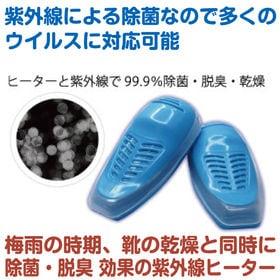 紫外線LEDとヒーターで除菌・消臭・乾燥 エレシューズ/ 靴...