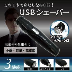 【スリム3in1】小型軽量 スリム型 髭剃り、鼻毛カッター、...