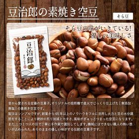 【150g】豆治郎の素焼き空豆(チャック付)
