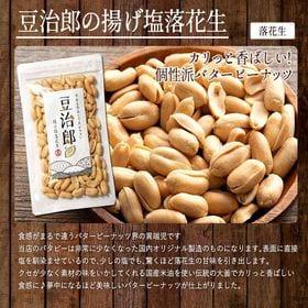 【120g】豆治郎の揚げ塩落花生(チャック付)