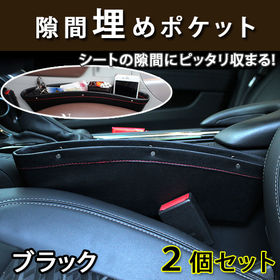 2個セット【ブラック】車内収納ポケット