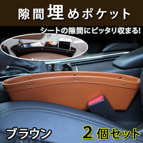 2個セット【ブラウン】車内収納ポケット