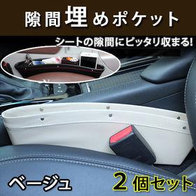 【ベージュ】車内収納ポケット 2個セット