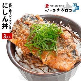 【3食入】北海道産 にしん親子丼
