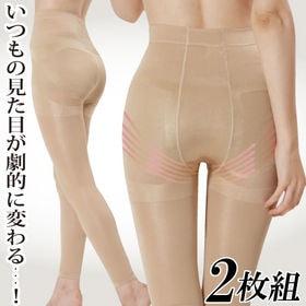 【2枚セット】【M-L/ベージュ2枚】劇的骨盤ガードルスパッツ2枚組(ロング) | 美しい後ろ姿&骨盤の歪み補正!
